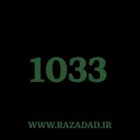 1033 راز عدد معنا و مفهوم