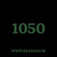 1050 راز عدد معنا و مفهوم
