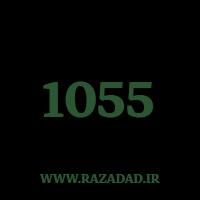 1055 راز عدد معنا و مفهوم
