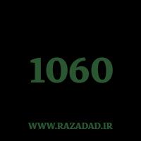 1060 راز عدد معنا و مفهوم