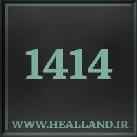 1414 راز عدد معنا و مفهوم