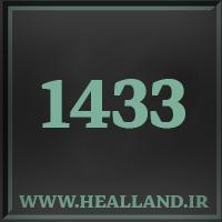 1433 راز عدد معنا و مفهوم