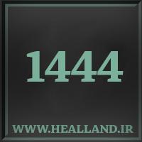 1444 راز عدد معنا و مفهوم