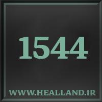 1544 راز عدد معنا و مفهوم