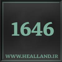 1646 راز عدد معنا و مفهوم