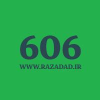 606 راز عدد معنا و مفهوم
