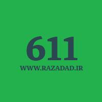 611 راز عدد معنا و مفهوم
