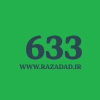 633 راز عدد معنا و مفهوم