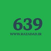 639 راز عدد معنا و مفهوم