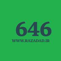 646 راز عدد معنا و مفهوم