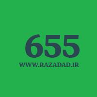 655 راز عدد معنا و مفهوم