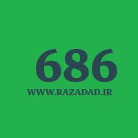 686 راز عدد معنا و مفهوم