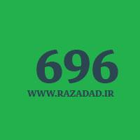 696 راز عدد معنا و مفهوم