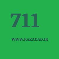 711 راز عدد معنا و مفهوم