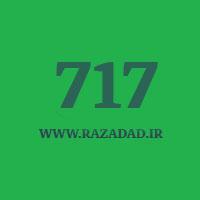 717 راز عدد معنا و مفهوم