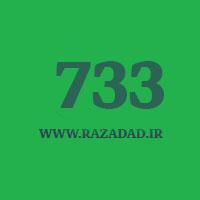 733 راز عدد معنا و مفهوم