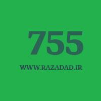 755 راز عدد معنا و مفهوم