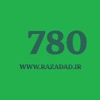 780 راز عدد معنا و مفهوم