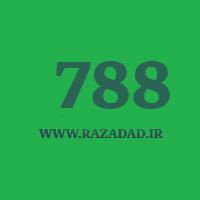 788 راز عدد معنا و مفهوم
