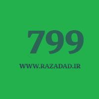 799 راز عدد معنا و مفهوم