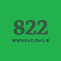 822 راز عدد معنا و مفهوم