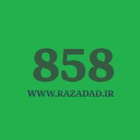 858 راز عدد معنا و مفهوم