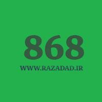 868 راز عدد معنا و مفهوم