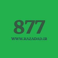 877 راز عدد معنا و مفهوم
