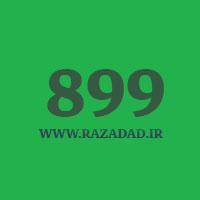 899 راز عدد معنا و مفهوم