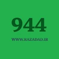 944 راز عدد معنا و مفهوم
