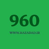 960 راز عدد معنا و مفهوم