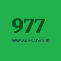 977 راز عدد معنا و مفهوم