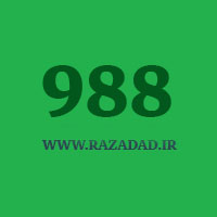 988 راز عدد معنا و مفهوم