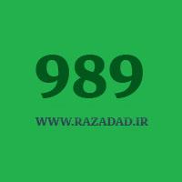989 راز عدد معنا و مفهوم