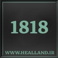 1818 راز عدد معنا و مفهوم