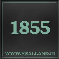 1855 راز عدد معنا و مفهوم