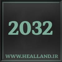 2032 راز عدد معنا و مفهوم