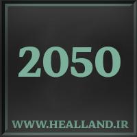 2050 راز عدد معنا و مفهوم