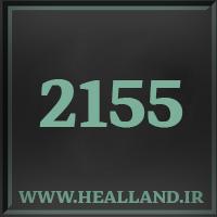 2155 راز عدد معنا و مفهوم