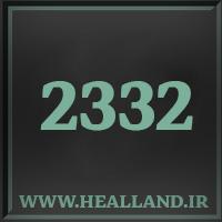 2332 راز عدد معنا و مفهوم