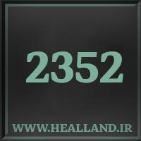 2352 راز عدد معنا و مفهوم