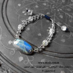 Code 2 خرید دستبند سنگ لابرادوریت - کلیر کوارتز