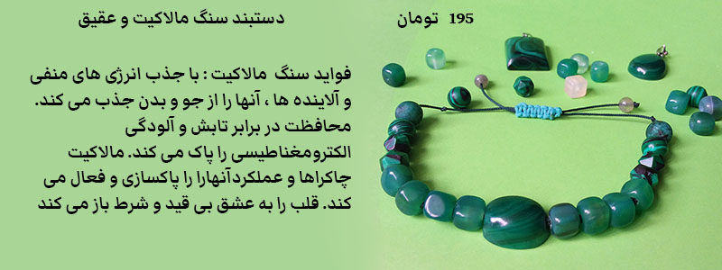خرید خرید دستبند مالاکیت