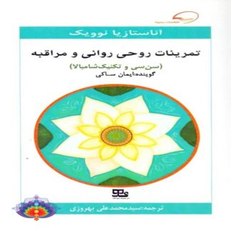 Code 81630 دانلود کتاب صوتی تمرینات روحی روانی و مراقبه - هیلند